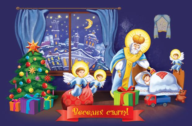 Подарок к дню святого николая